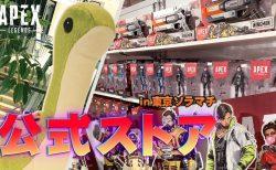日本初『エーペックスレジェンズ』公式ショップ「Apex Legends POP UP STORE」、オープン直前!独占潜入レポート