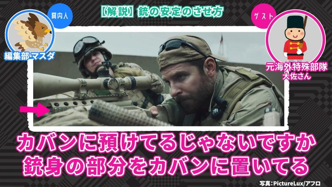 【映画解説】元海外特殊部隊のスナイパーと『アメリカン・スナイパー』を見てみた 1-34 screenshot