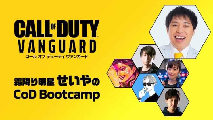CoD:ヴァンガード:特別番組「霜降り明星せいやのCoD Bootcamp」公開、第1回ゲストはRush Gamingのストリーマー