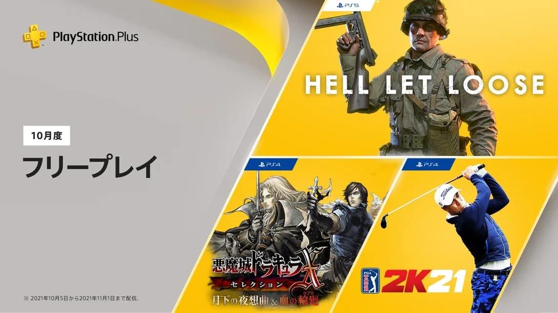 PS Plus:PS5版『Hell Let Loose』など3本が無料(2021年10月)