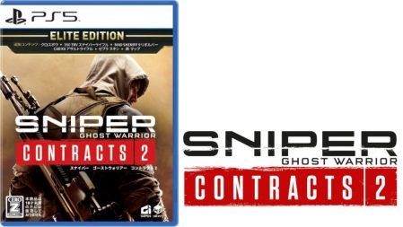 PS5版『Sniper Ghost Warrior Contracts 2』の発売日が11月25日に決定、DLCが追加された「Elite Edition」として発売