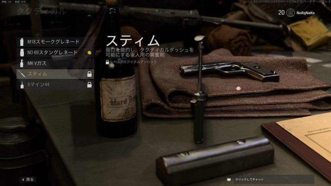 ヴァンガード_タクティカル_Vanguard Screenshot 2021.09.03 - 09.45.26.11