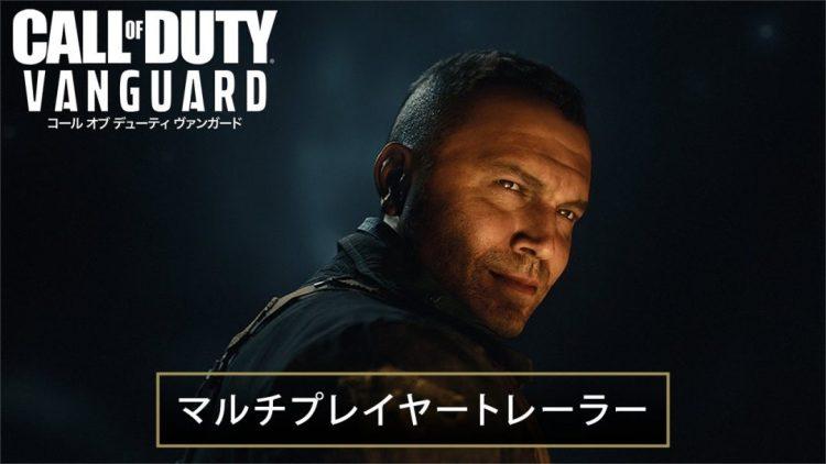 "CoD:ヴァンガード:特殊部隊の活躍描く""マルチプレイヤートレイラー""公開、事前ダウンロードは本日スタート"