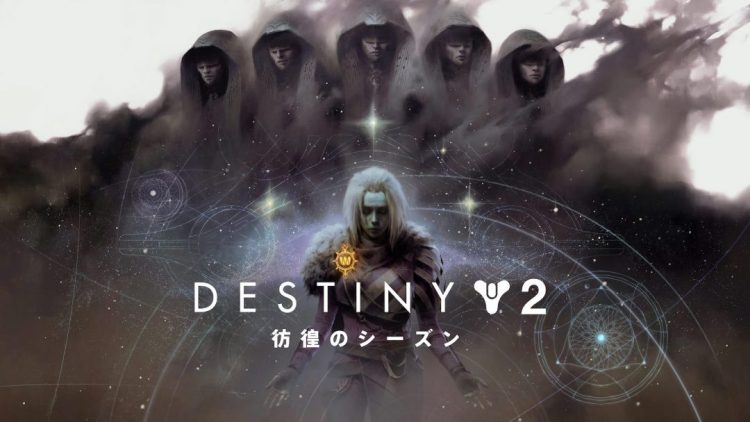『Destiny 2』シーズン15「彷徨のシーズン」プロデューサーインタビュー:遂に復活する「ギャラルホルン」は有料、「30周年記念パック」を含む4つのコンテンツイベントを予定など