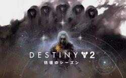 Destiny 2: シーズン15「彷徨のシーズン」プロデューサーとインタビュー、遂に復活する「ギャラルホルン」は有料、シーズン15は「30周年記念パック」を含む4つのコンテンツイベントを予定