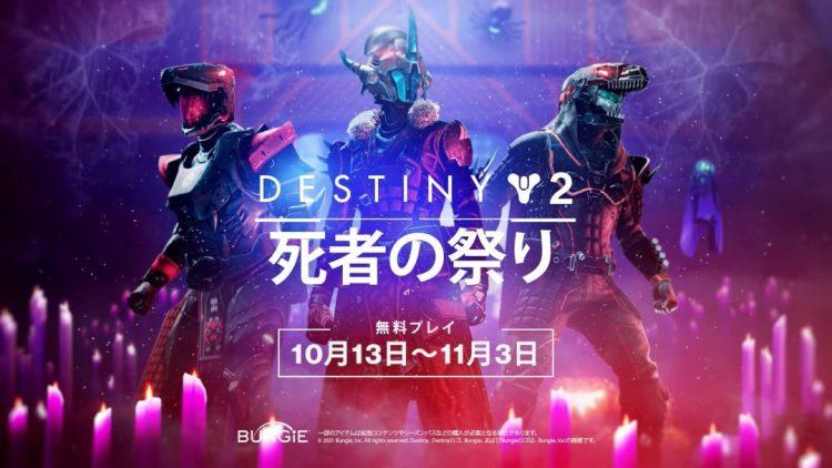 Destiny 2:全プレイヤー対象無料イベント「死者の祭り」開催、ベックス・マインドとエクソが合体した新生物登場
