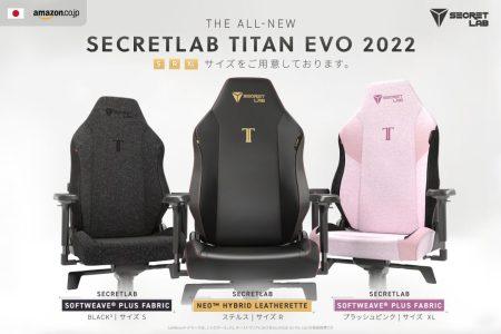Secretlab:ゲーミングチェア2022年モデル「Secret TITAN Evo 2022 シリーズ」発表 & 発売開始、「長年の研究と試験の集大成」だとする意欲作