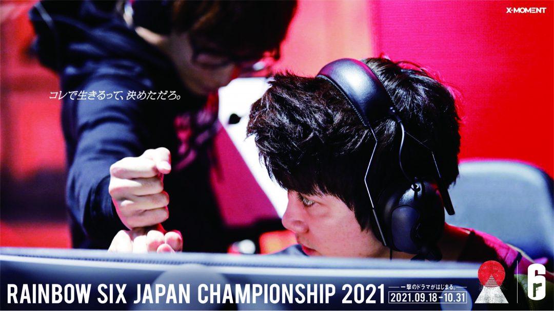 「レインボーシックス JAPAN CHAMPION SHIP 2021」ファイナルラウンド開幕、10月28日から4日間の激闘