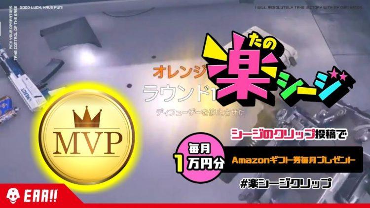 レインボーシックス シージ:#楽シージクリップ 9月の結果発表!&10月の募集開始!来月よりAmazonギフト券3,000円分プレゼント