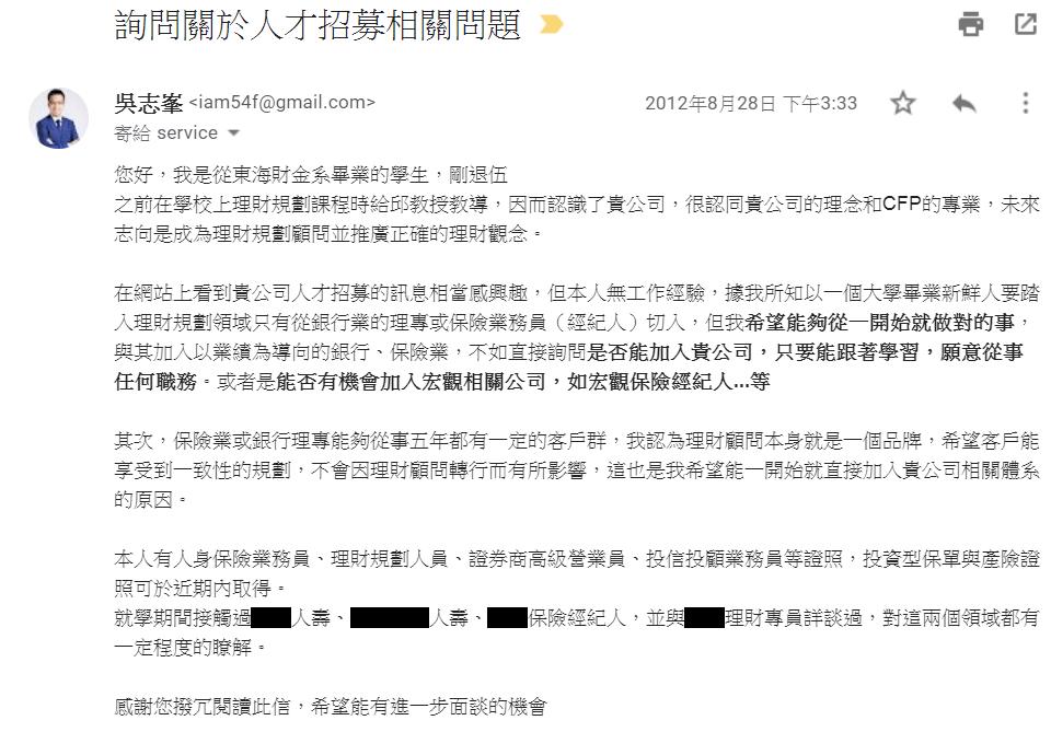 寄給宏觀邱老師的信