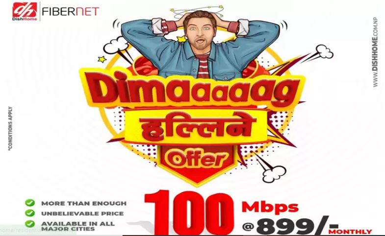 dishhome offer