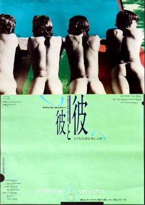A Bigger Splash , Dir. Jack Hazan. Perf. David Hockney, Peter Schlesinger, and Henry Geldzahler. New Line Cinema, 1973. Film poster.