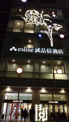 Eslite Xinyi, Taipei