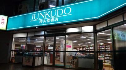Junkudo