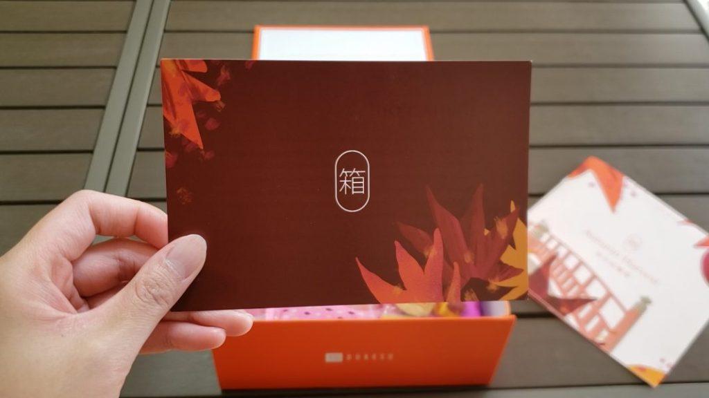 Bokksu 2_Thank you card outside
