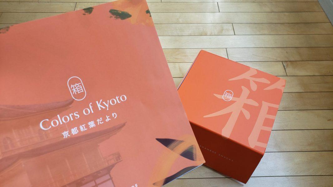 Bokksu 3 Colors of Kyoto