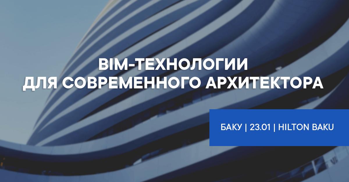 BIM-технологии на архитектурном семинаре в Баку 23 января