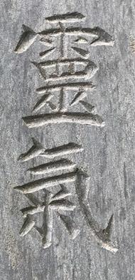 ReikiOriginale-MikaoUsui04