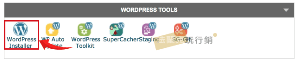 siteground-wordpress安裝