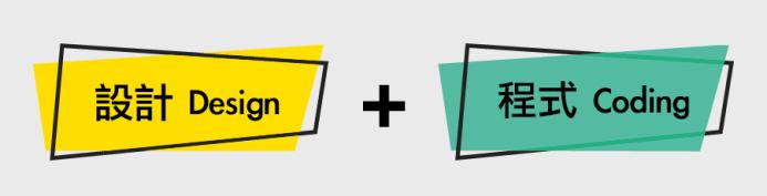 網站架設 :網頁設計(程式+設計)