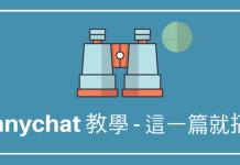 manychat教學 - banner