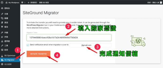 SiteGround Migrator:網站搬家