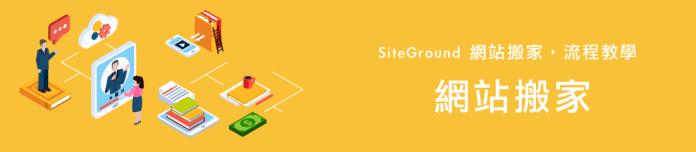 SiteGround 網站搬家