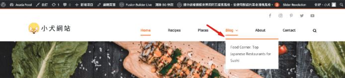 Avada教學 :wordpress子選單,新增成功