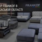 ТЕПЕР FRANKOF В ЧЕРКАСЬКІЙ ОБЛАСТІ: ще ближче до покупців!