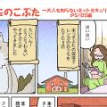 第2話 IPS/IDS編〜特集:漫画でわかるセキュリティ入門〜