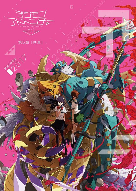 Digimon Adventure tri. 5: Kyōsei