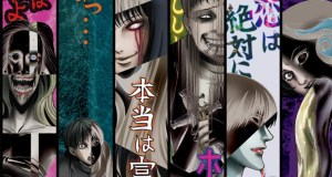 Junji Ito Masterpiece Collection