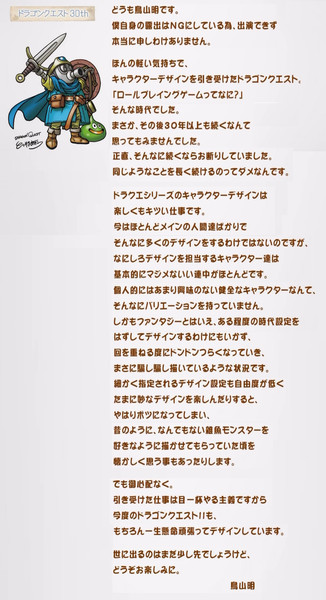 Dragon Quest, carta Akira Toriyama
