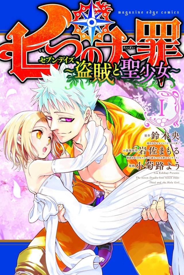 Norma Editorial: Nanatsu no Taizai