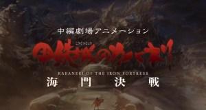 Kōtetsujō no Kabaneri: Unato Kessen