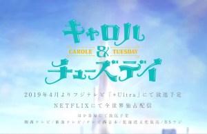 Carol and Tuesday revela fecha de estreno, anuncio y más información imagen destacada