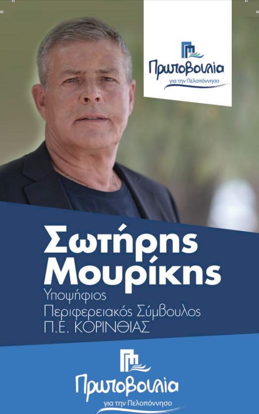 Ο Σωτήρης Μουρίκης υποψήφιος με τον Παναγιώτη Νίκα στην Π.Ε. Κορινθίας