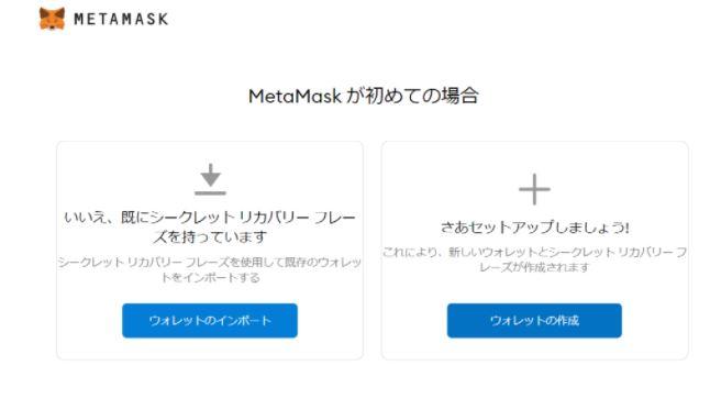 MetaMaskの口座を作成しよう ~NFTをはじめる時に必要な準備を写真付きで~
