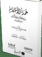 طبقات ود ضيف الله pdf