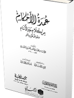 تحميل كتاب طبقات ود ضيف الله pdf