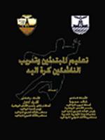 كتاب نظرية الاحتمالات للدكتور جلال الصياد pdf