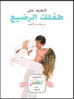 اسرار همسات الرضيع pdf
