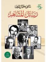 كتاب رسائل المشاهير pdf