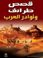 كتاب طرائف العرب pdf