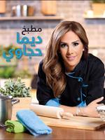 كتاب مطبخ ديما حجاوي pdf