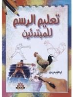 تحميل كتاب تعليم الرسم للمبتدئين لابراهيم مرزوق pdf