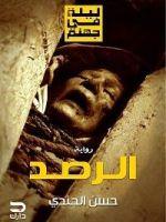 رواية الرصد حسن الجندي pdf
