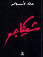 تحميل رواية شيكاجو كاملة pdf