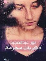 كتاب ذكريات محرمة نور عبدالمجيد