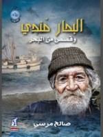 كتاب البحار مندي pdf